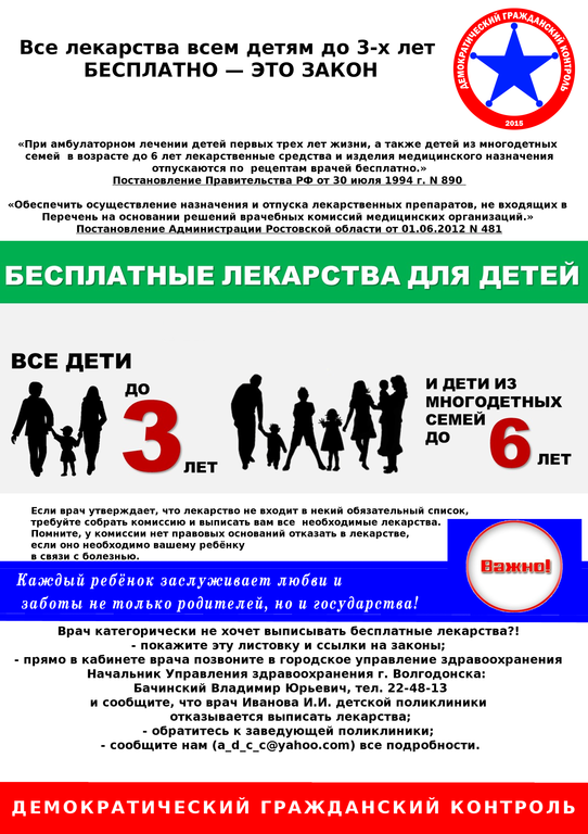 Закон о получение бесплатно лекарств на детей до трех лет
